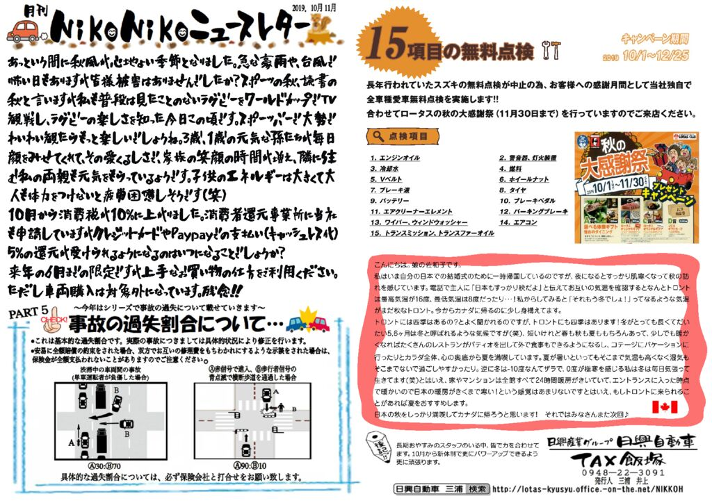 nikonikoニュースレター2019年10月のサムネイル