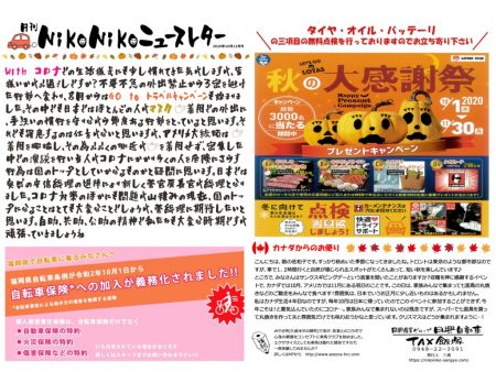 nikoniko_202010のサムネイル